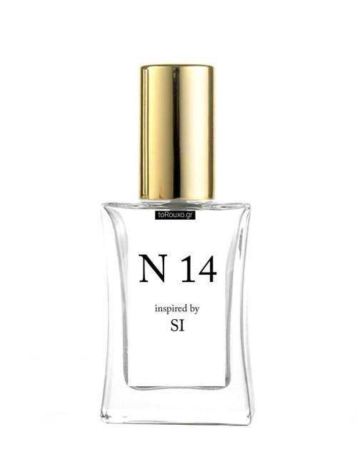 N14 εμπνευσμένο από SI