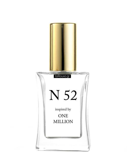 N52 εμπνευσμένο από ONE MILLION