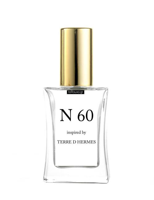 N60 εμπνευσμένο από TERRE D HERMES