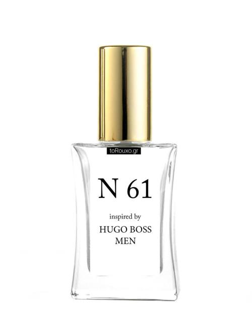 N61 εμπνευσμένο από HUGO BOSS